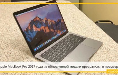 Apple MacBook Pro 2017 года из обновленной модели превратился в премьеру