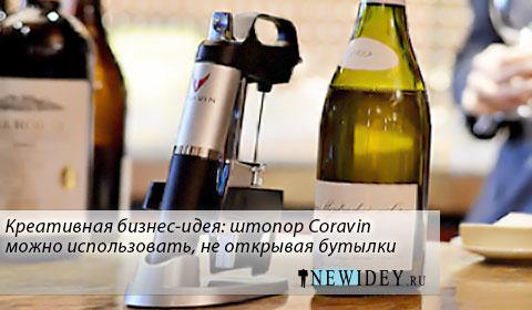 Креативная бизнез-идея: штопор Coravin можно использовать, не открывая бутылки