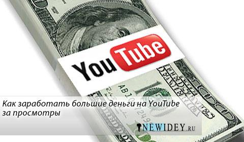 Как заработать большие деньги на YouTube за просмотры