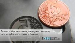 Бизнес-идея чеканки сувенирных монет, или как деньги делают деньги