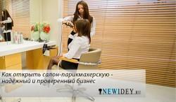 Как открыть салон-парикмахерскую — надежный и проверенный бизнес