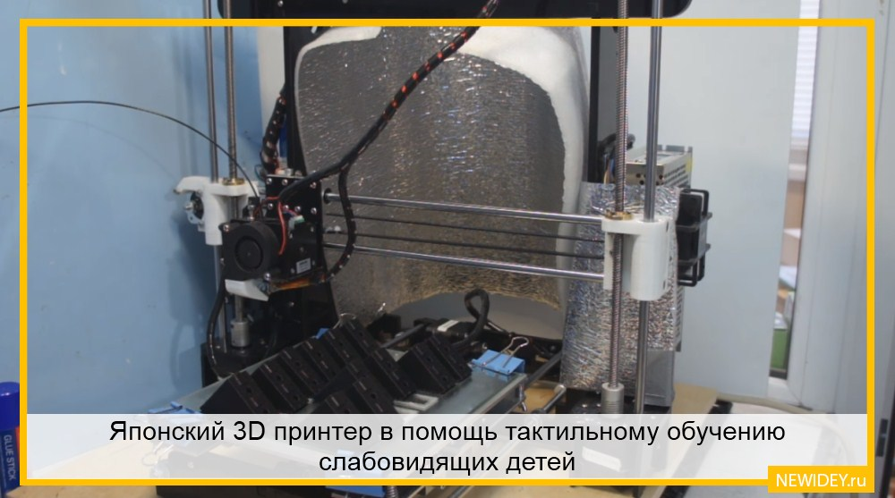японский 3d принтер