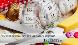 Ремонт одежды как вид швейного бизнеса
