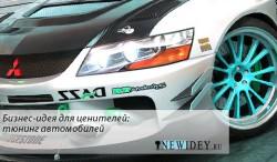 Бизнес-идея для ценителей – тюнинг автомобилей