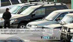 Бизнес-идея: агентство продажи б/у автомобилей