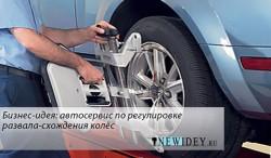 Бизнес-идея: автосервис по регулировке развала-схождения колес