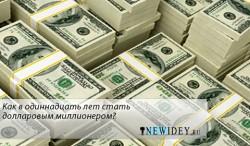 Как в одиннадцать лет стать долларовым миллионером?