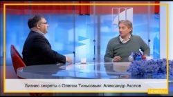 """Бизнес секреты с Олегом Тиньковым: Александр Акопов, основатель """"Амедиа"""""""