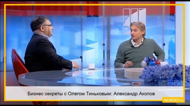 Бизнес секреты с Олегом Тиньковым: Александр Акопов, основатель «Амедиа»