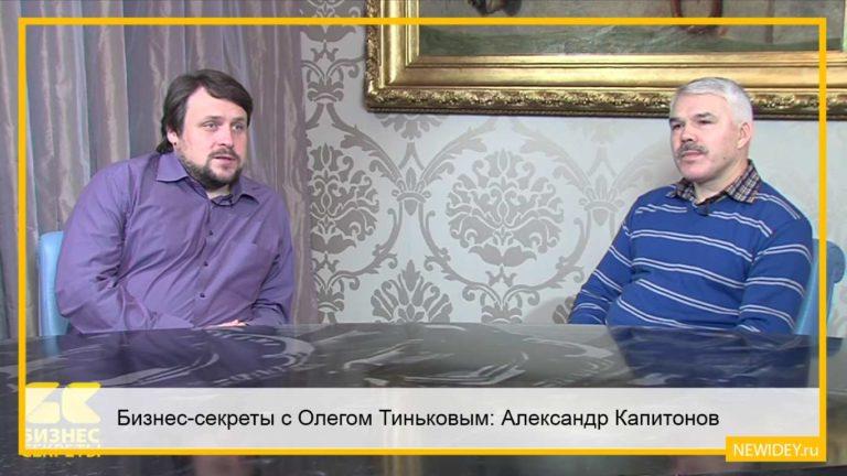 Бизнес-секреты с Олегом Тиньковым: Александр Капитонов, совладелец группы компаний «ТАВ»