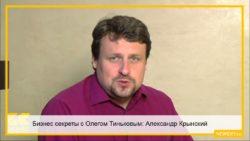 Бизнес секреты с Олегом Тиньковым: Александр Крынский, основатель Onno.ru