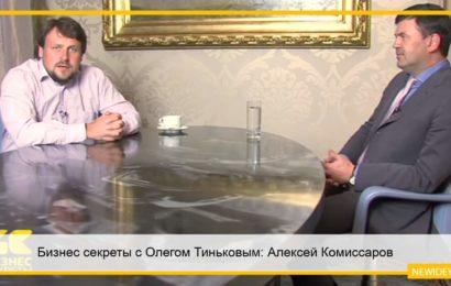Бизнес секреты с Олегом Тиньковым: Алексей Комиссаров, руководитель департамента промышленной политики, науки и предпринимательства правительства Москвы