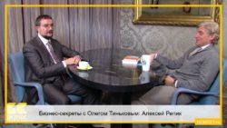 Бизнес-секреты с Олегом Тиньковым: Алексей Репик, председатель совета директоров «Р-Фарм»