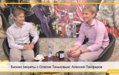 Бизнес секреты с Олегом Тиньковым: Алексей Панферов, управляющий New Russia Growth