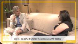 Бизнес-секреты с Олегом Тиньковым: Алла Вербер, фэшн-директор ЦУМа