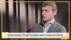 Бизнес-секреты с Олегом Тиньковым: аналог wonga.com в России