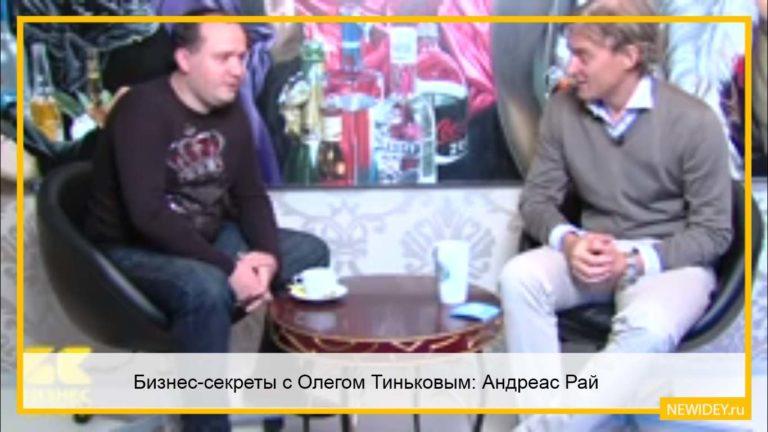 Бизнес-секреты с Олегом Тиньковым: Андреас Рай, генеральный промоутер клуба «Рай»