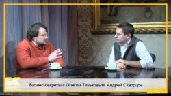 Бизнес-секреты с Олегом Тиньковым: Андрей Скворцов, совладелец группы «Меркатор»