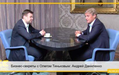 Бизнес-секреты с Олегом Тиньковым: Андрей Даниленко – председатель правления Национального союза производителей молока
