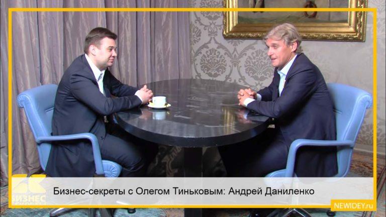 Бизнес-секреты с Олегом Тиньковым: Андрей Даниленко — председатель правления Национального союза производителей молока