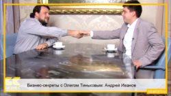Бизнес-секреты с Олегом Тиньковым: Андрей Иванов, основатель компании «Офис-М»