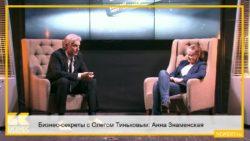 Бизнес-секреты с Олегом Тиньковым: Анна Знаменская, генеральный директор Tinkoff Digital