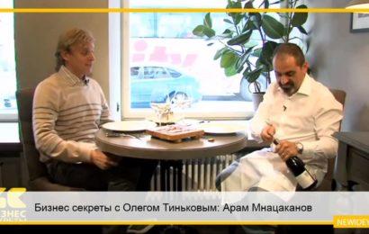 Бизнес секреты с Олегом Тиньковым: Арам Мнацаканов, ресторатор