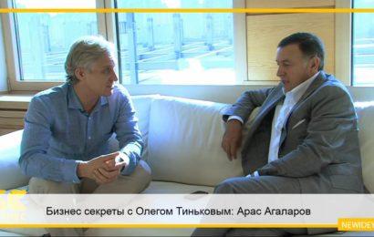 Бизнес секреты с Олегом Тиньковым: Арас Агаларов