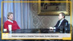 Бизнес-секреты с Олегом Тиньковым: Артем Аветисян, руководитель направления «Новый бизнес» в Агентстве стратегических инициатив
