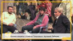 Бизнес-секреты с Олегом Тиньковым: Артемий Лебедев