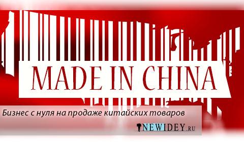 Бизнес с нуля на продаже китайских товаров