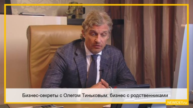 Бизнес-секреты с Олегом Тиньковым: бизнес с родственниками