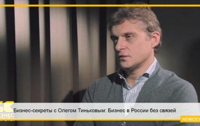 Бизнес-секреты с Олегом Тиньковым: Можно ли делать бизнес в России честно и без связей?