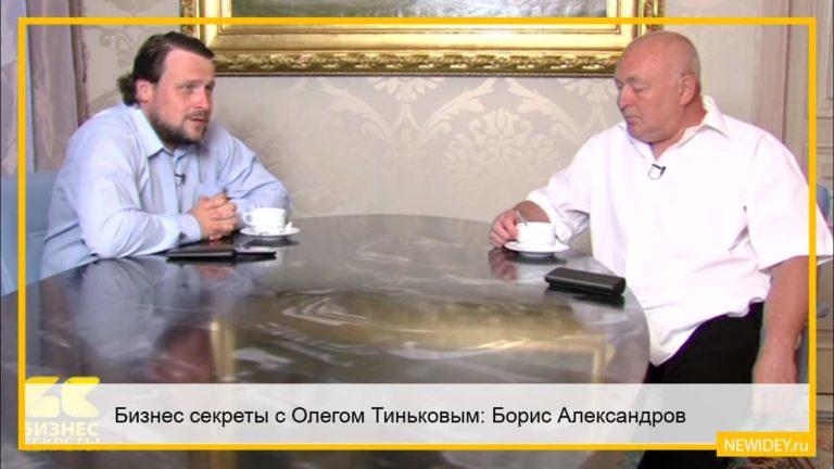 Бизнес секреты с Олегом Тиньковым: Борис Александров, президент компании «Ростагроэкспорт»