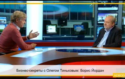 Бизнес-секреты с Олегом Тиньковым: Борис Йордан, основатель группы Спутник