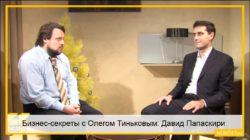 Бизнес-секреты с Олегом Тиньковым: Давид Папаскири, владелец сети прачечных Prachka.Com, совладелец сети прачечных «Чистофф»