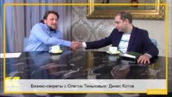 Бизнес-секреты с Олегом Тиньковым: Денис Котов, генеральный директор книжной сети «Буквоед»