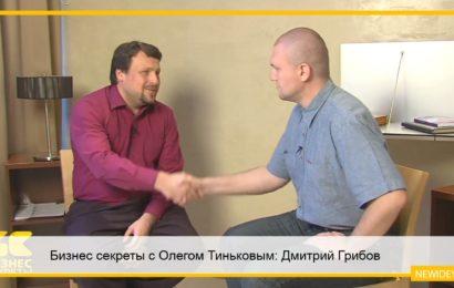 Бизнес секреты с Олегом Тиньковым: Дмитрий Грибов, основатель сайта по продаже электронных книг «ЛитРес»