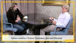 Бизнес-секреты с Олегом Тиньковым: Дмитрий Маликов
