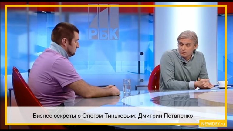 Бизнес секреты с Олегом Тиньковым: Дмитрий Потапенко, основатель Management Development Group