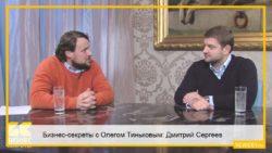Бизнес-секреты с Олегом Тиньковым: Дмитрий Сергеев, основатель и руководитель «Чемпионат.com»