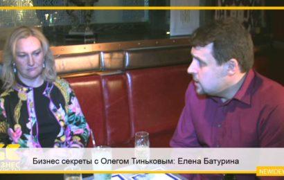 Бизнес секреты с Олегом Тиньковым: Елена Батурина, самая богатая женщина