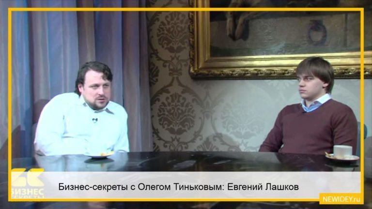 Бизнес-секреты с Олегом Тиньковым: Евгений Лашков, продает электронику через интернет