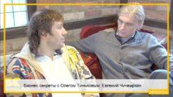 Бизнес секреты с Олегом Тиньковым: Евгений Чичваркин, основатель «Евросети»