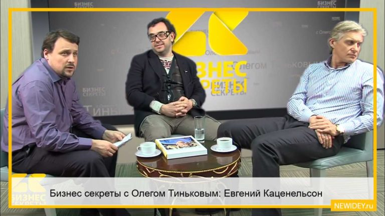 Бизнес секреты с Олегом Тиньковым: Евгений Каценельсон, ресторатор