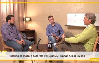 Бизнес секреты с Олегом Тиньковым: Федор Овчинников, молодой предприниматель