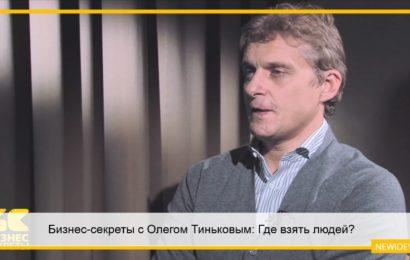 Бизнес-секреты с Олегом Тиньковым: Где взять людей? Тех, кто будет заинтересован в развитии проекта не меньше, чем я?