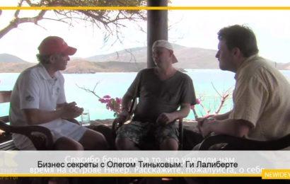 Бизнес секреты с Олегом Тиньковым: Ги Лалиберте, основатель Цирк Дю Солей