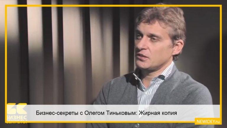 Бизнес-секреты с Олегом Тиньковым: Как бороться с теми, кто сделает его более «жирную копию»?