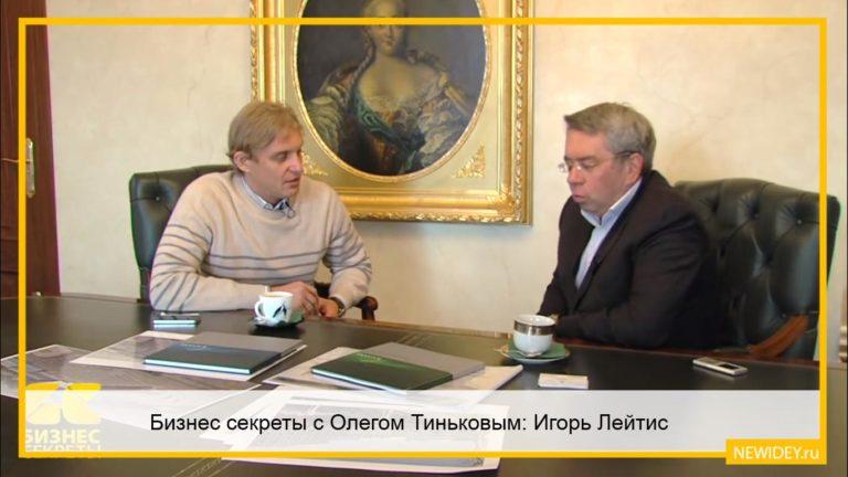 Бизнес секреты с Олегом Тиньковым: Игорь Лейтис, генеральный директор «Адамант»